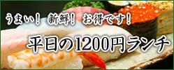 海鮮丼・天丼・天婦羅定食などお得なランチ