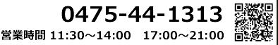 電話番号 0475-44-1313